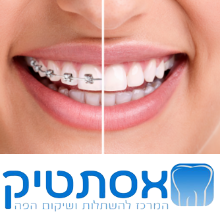orthodontic-treatment-estetic.png